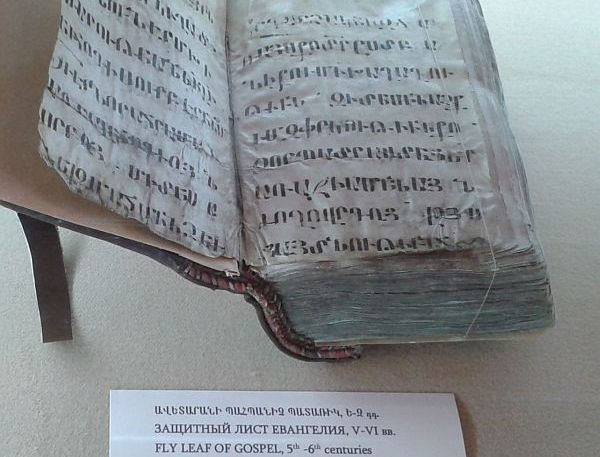 Matenadaran. Ewangelia z V-VI wieku!